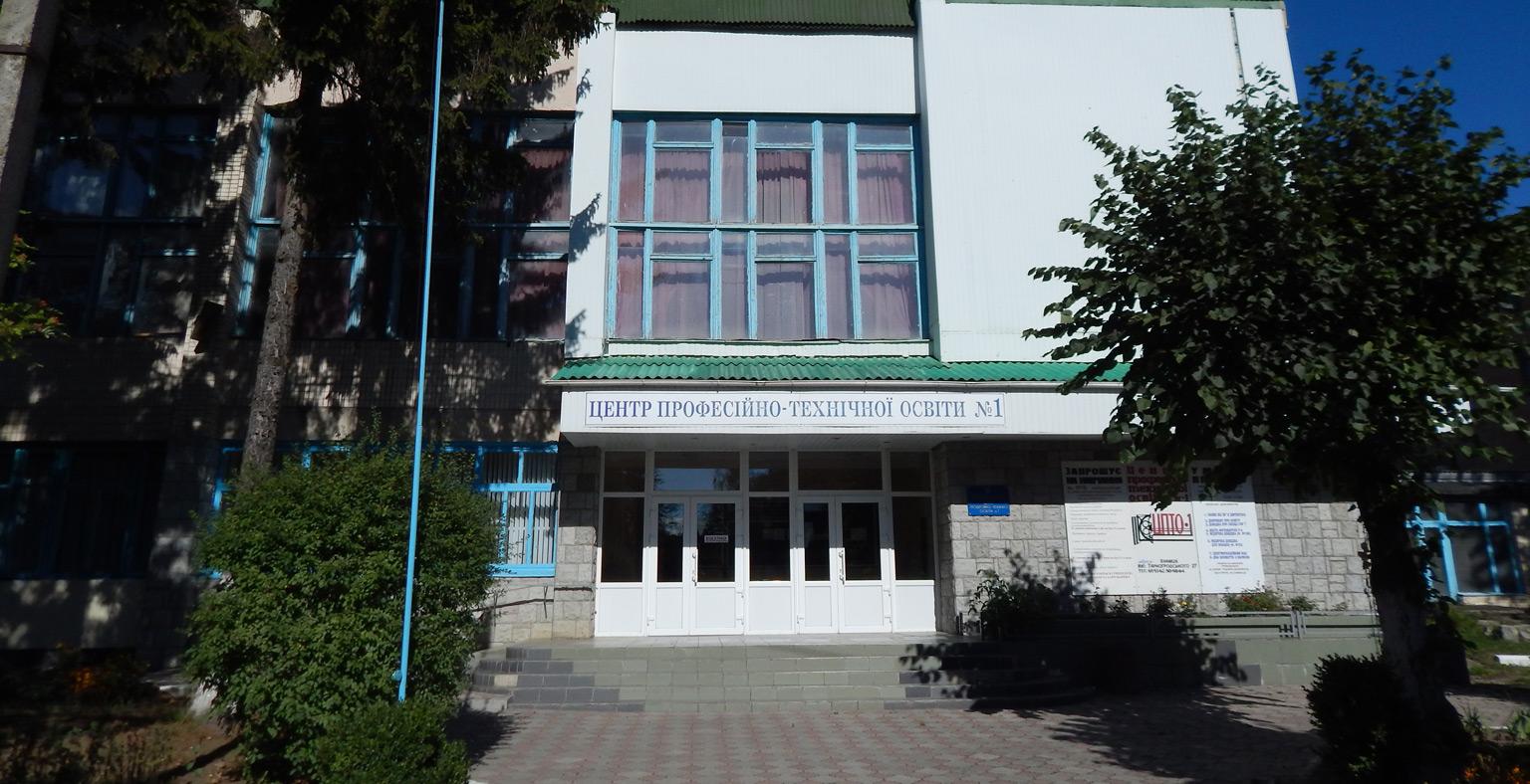 """Державний навчальний заклад """"Центр професійно-технічної освіти №1 м.Вінниці"""""""